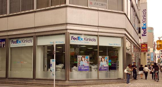 Fedex Kinko's